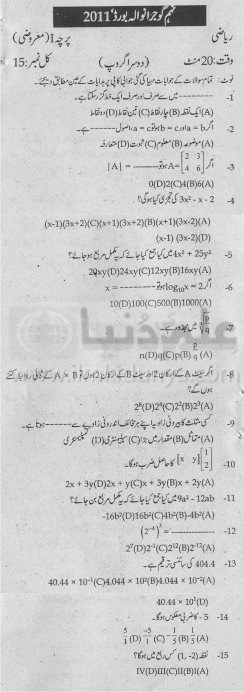 9th Class Math Objective Group 2 Urdu Medium Gujranwala