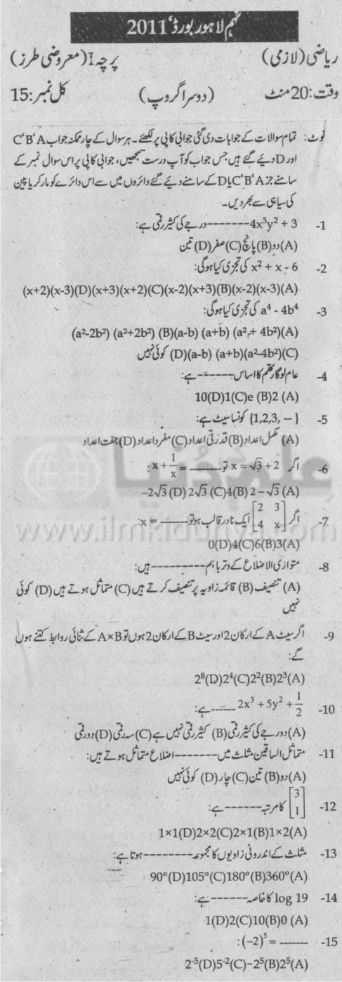 9th Class Math Objective Group II Urdu Version Lahore