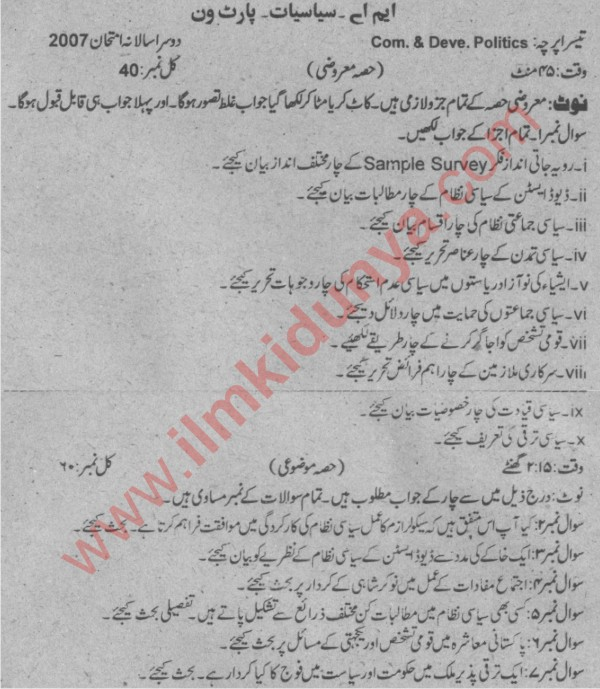 MA/MSc Political Science Past Papers 2007 Sargodha