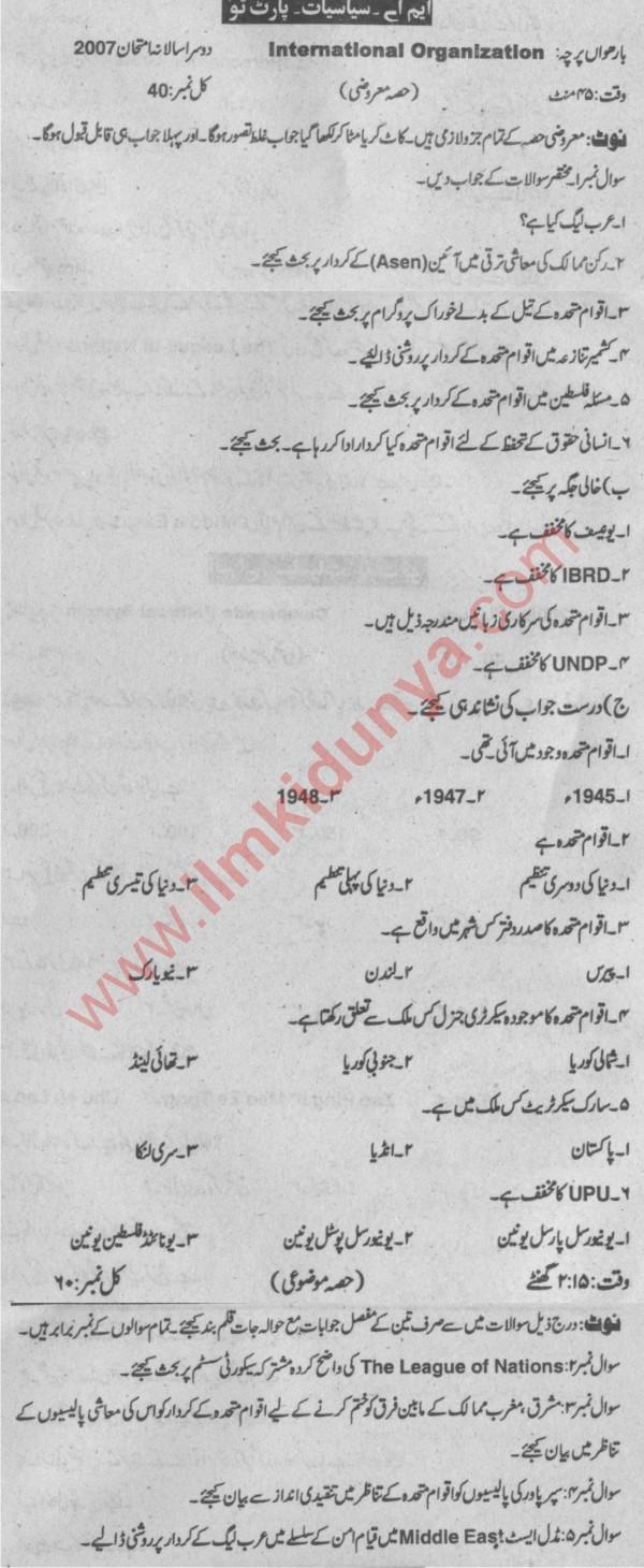 MA/MSc Past Papers 2007 Sargodha University Political