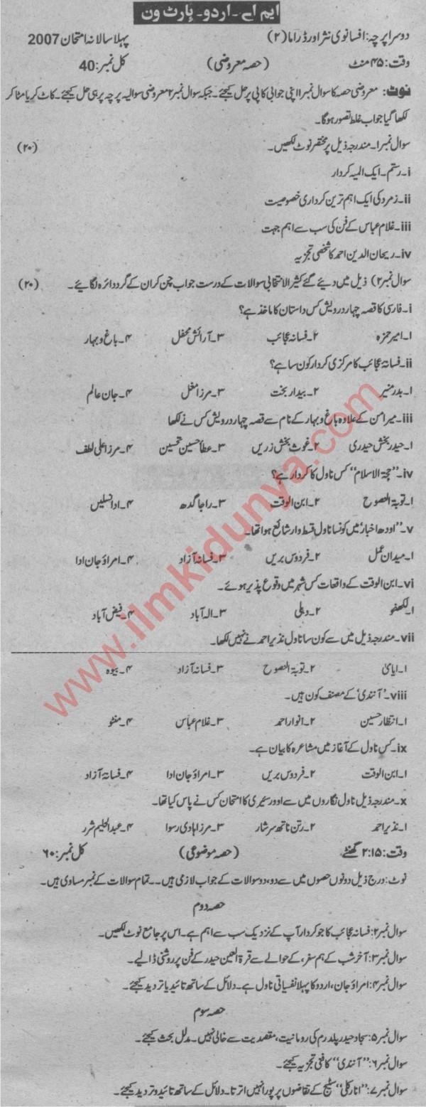 MA Urdu Past Papers 2007 Sargodha University Part 1