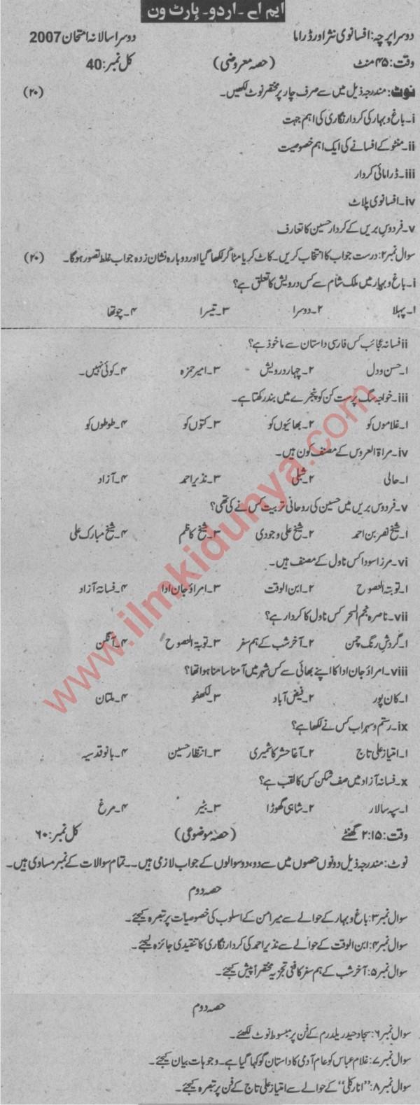 Sargodha University Past Papers 2007 MA Urdu Part 1