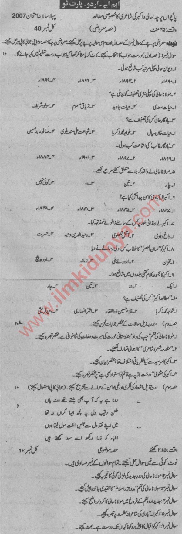 Sargodha University Past Papers 2007 MA Urdu Part 2 Hali