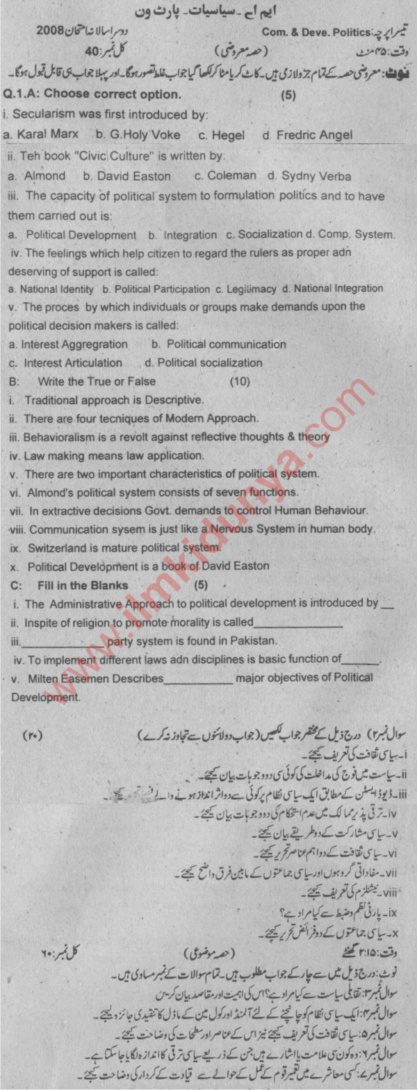 MA/MSc Past Papers 2008 Sargodha University Political