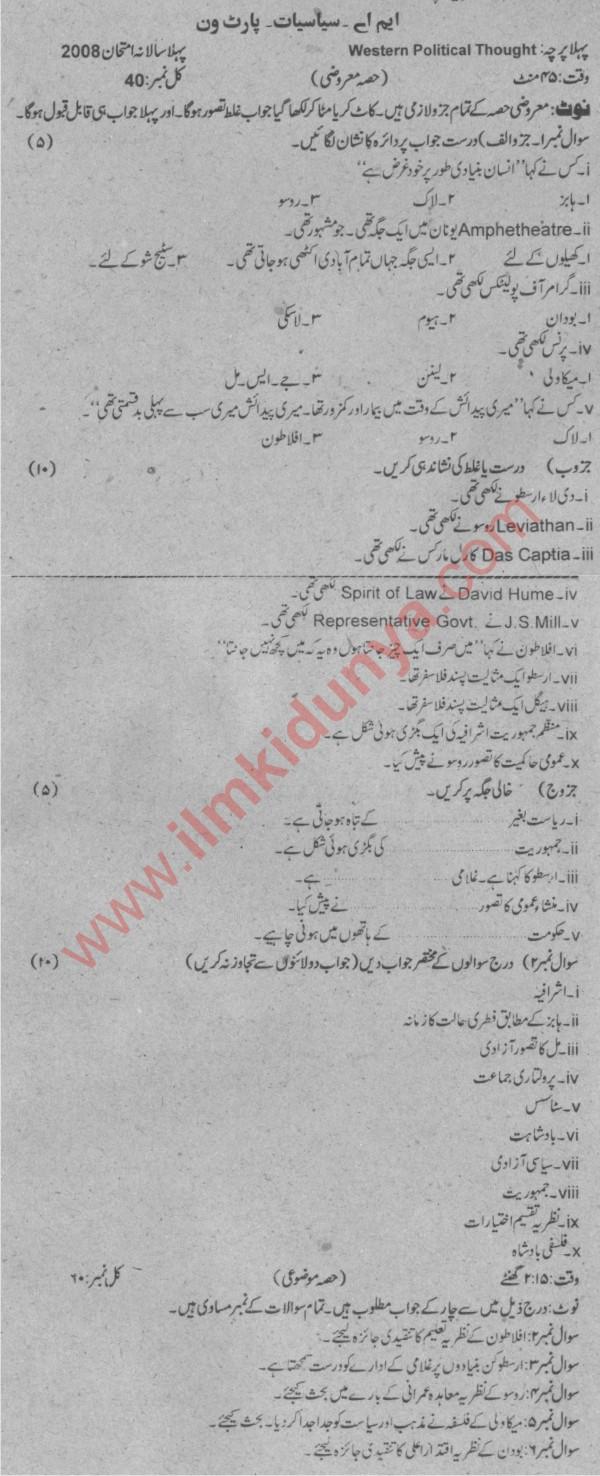 MA/MSc Past Papers 2008 Sargodha University Political