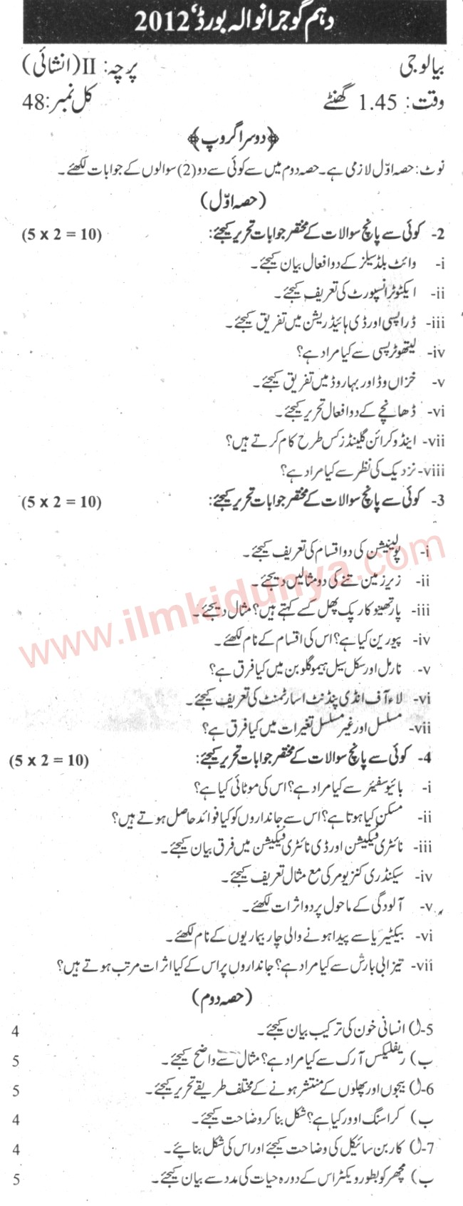 Past Papers 2012 Gujranwala Board 10th Class Biology