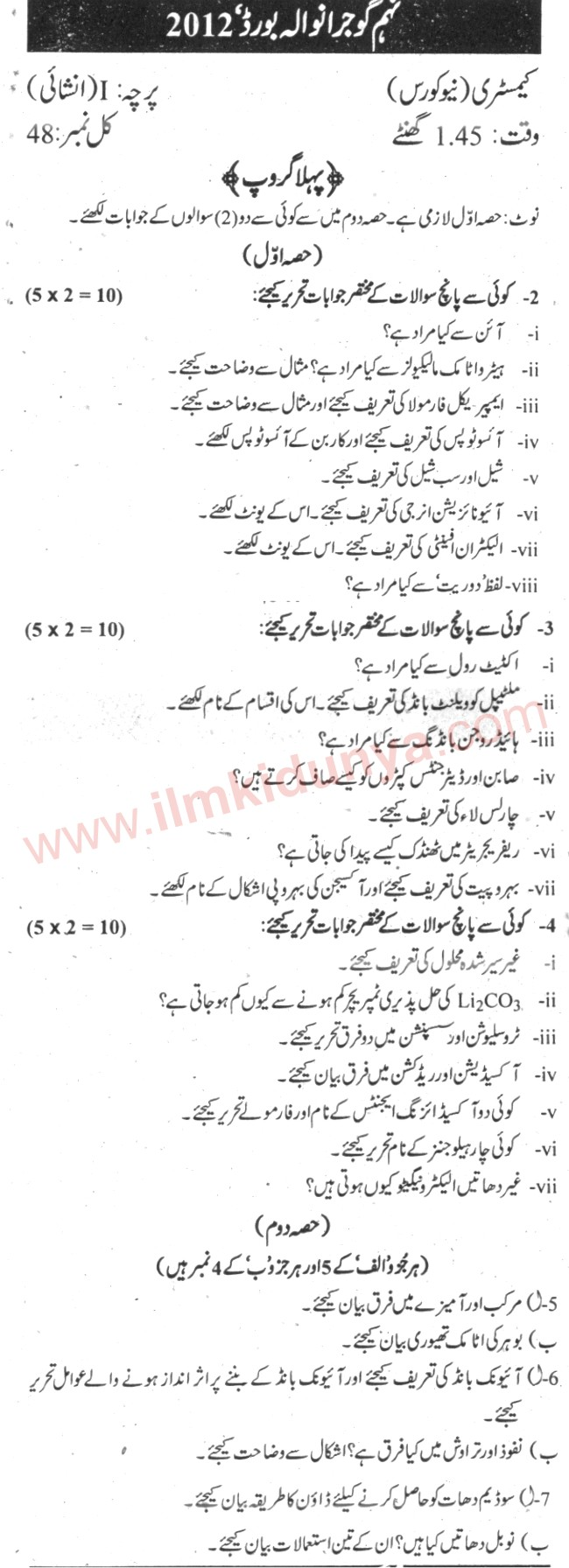 Past Papers 2012 Gujranwala Board 9th Class Chemistry