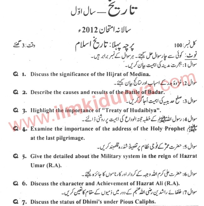 Intermediate Physics Question Papers 2012 - Resume Examples