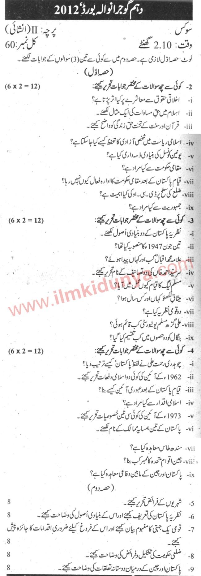 Gujranwala Board Civics 10th Class Past Paper 2012
