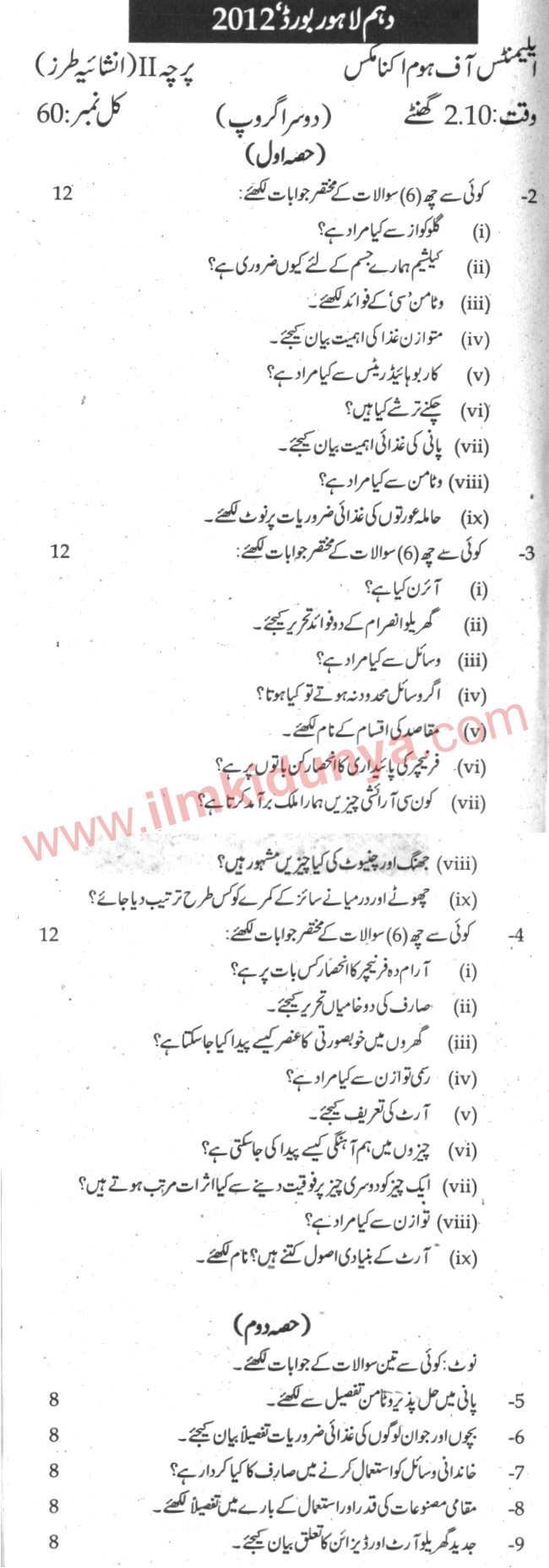 Lahore Board Home Economics 10th Class Past Paper 2012