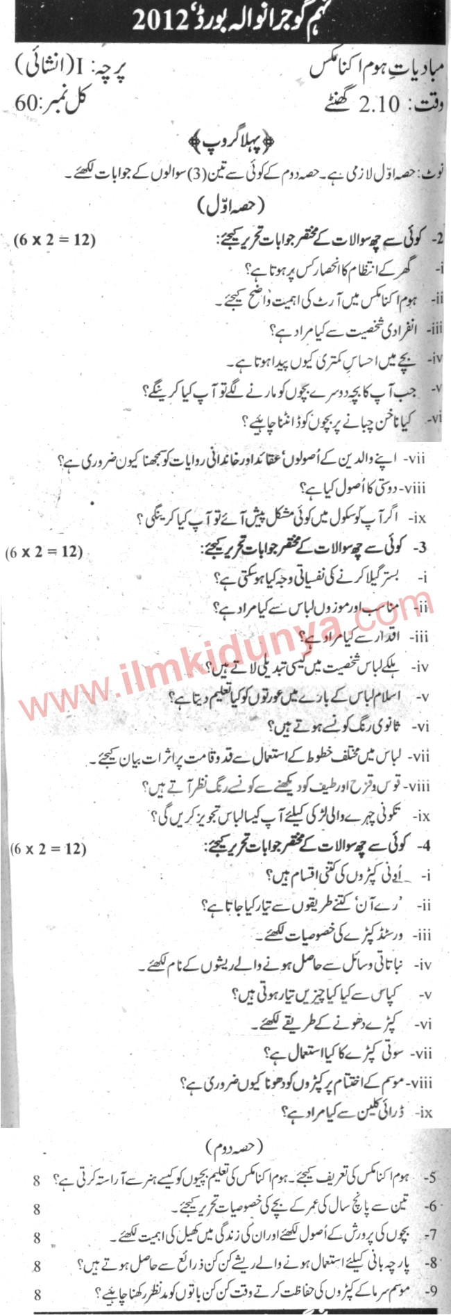 Past Papers 2012 Gujranwala Board 9th Class Home Economics