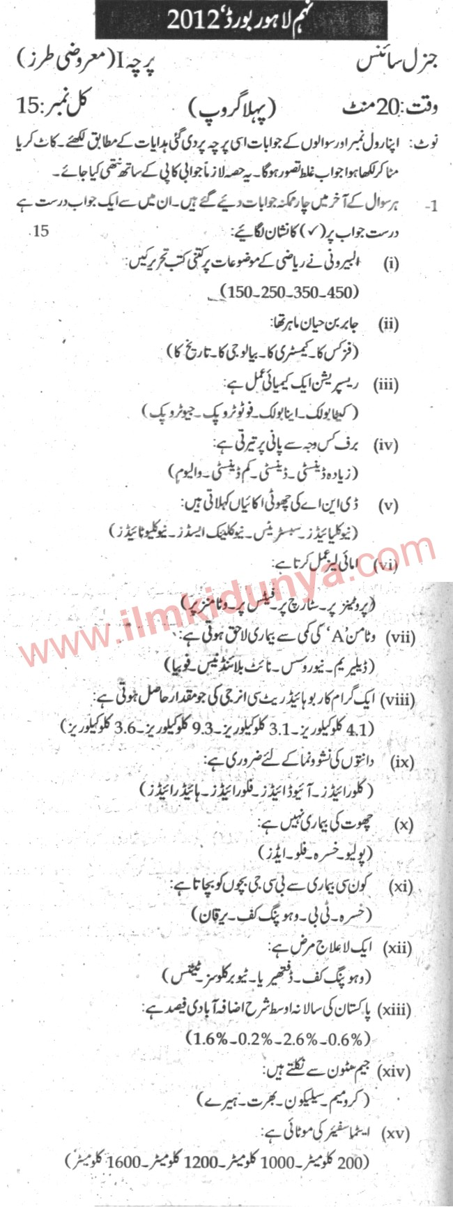 Past Papers 2012 Lahore Board 9th Class General Science