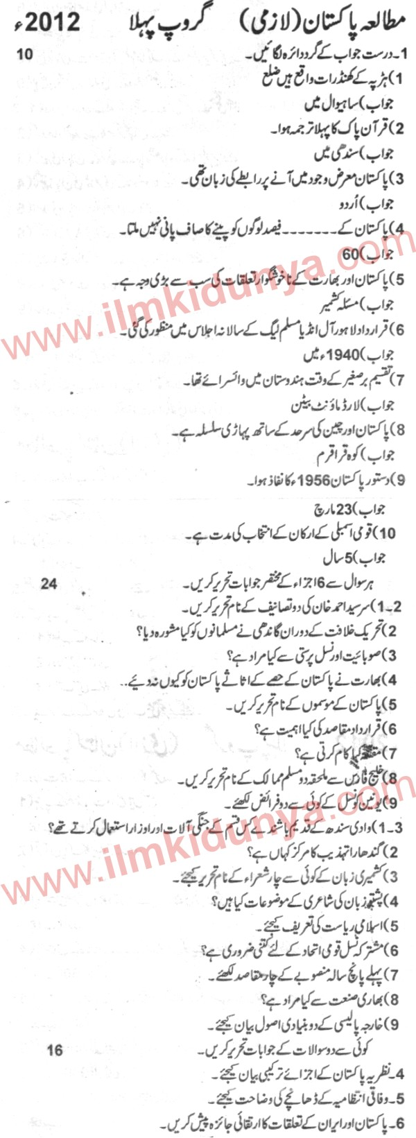 Rawalpindi Board Pak Study Inter Part 2 Past Paper 2012