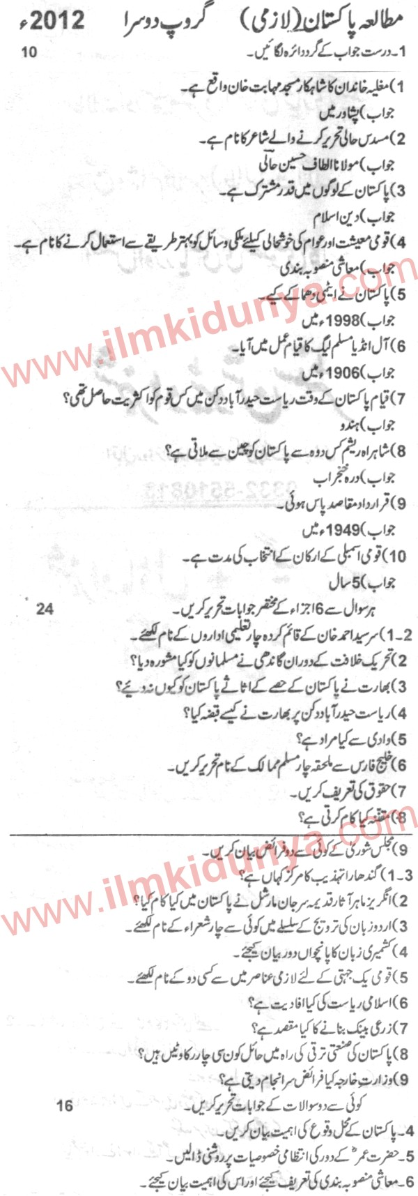 Rawalpindi Board Pak Study Inter Part 2 Past Paper 2012
