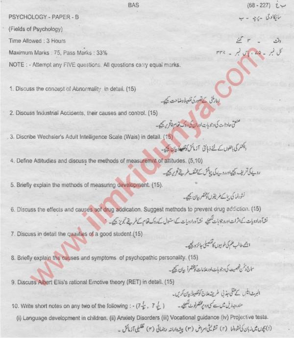 Past Papers 2007 Bahauddin Zakariya University BA