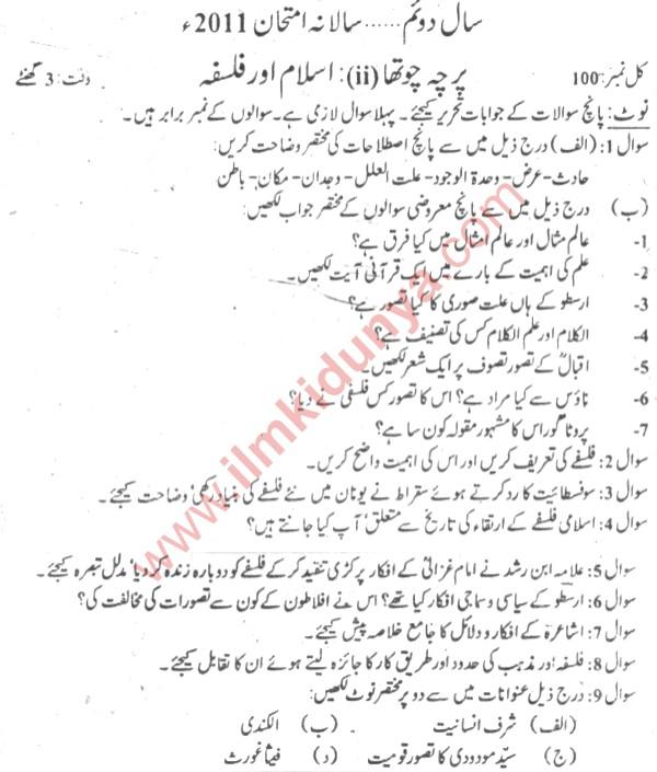 Past Papers 2011 Punjab University MA Islamiat Part 2