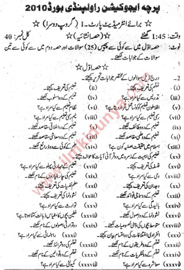 Past Papers 2010 Rawalpindi Board Inter Part 1 Education