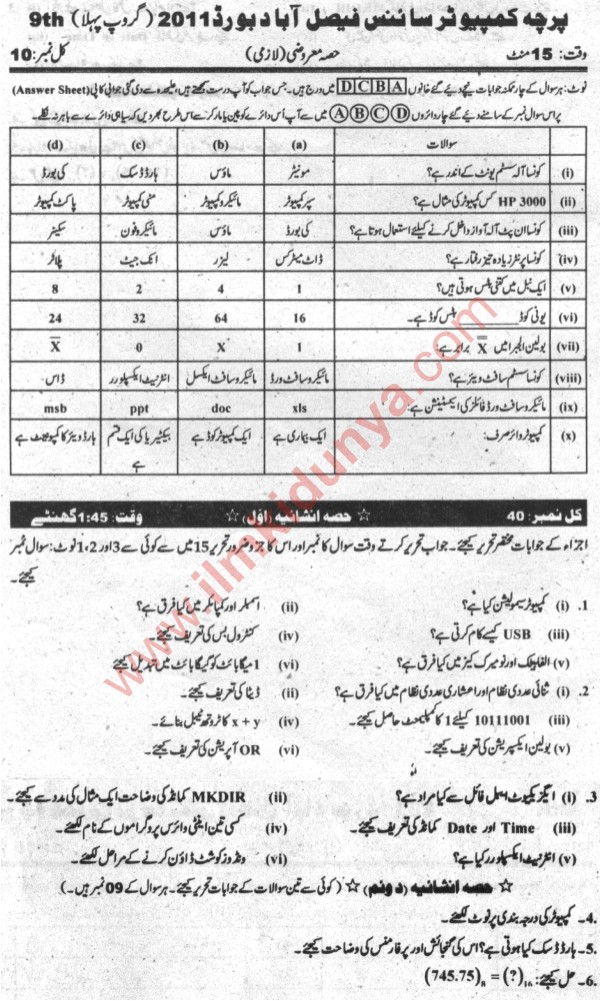 Past Papers 2011 Faisalabad Board 9th Class Computer