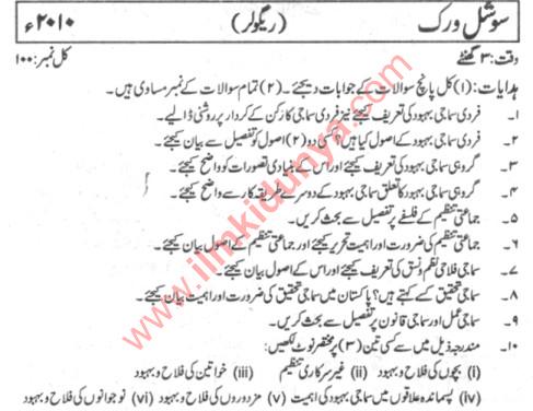 Past Papers 2010 University of Karachi BA Part 2 Social