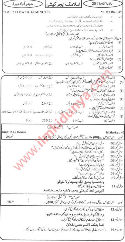 Past Papers 2011 Hyderabad Board Inter Part 1 Islamic