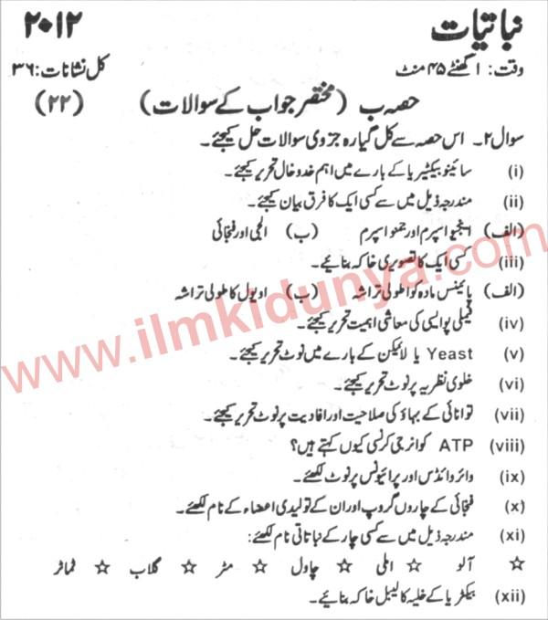 Karachi Board Botany 1st Year Past Paper 2012 Section B