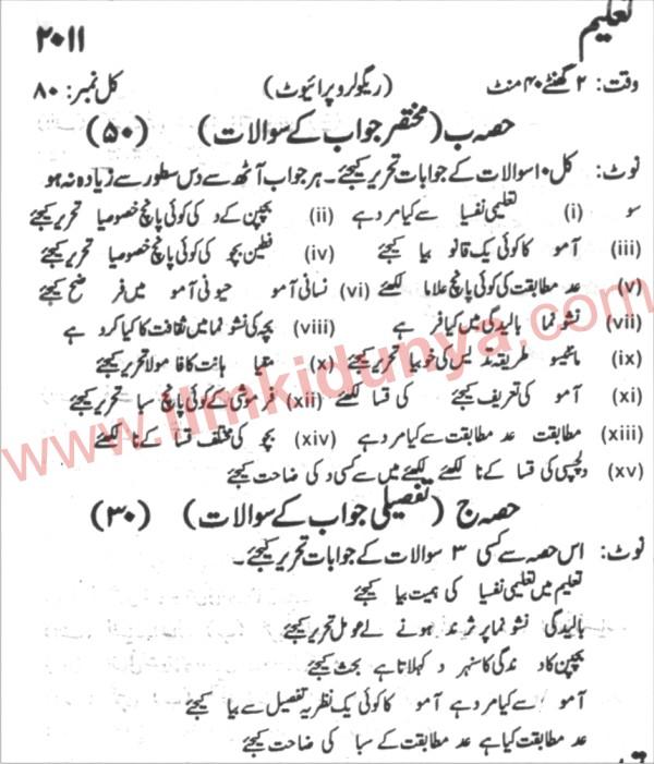 Karachi Board Education 1st Year Past Paper 2011 Arts