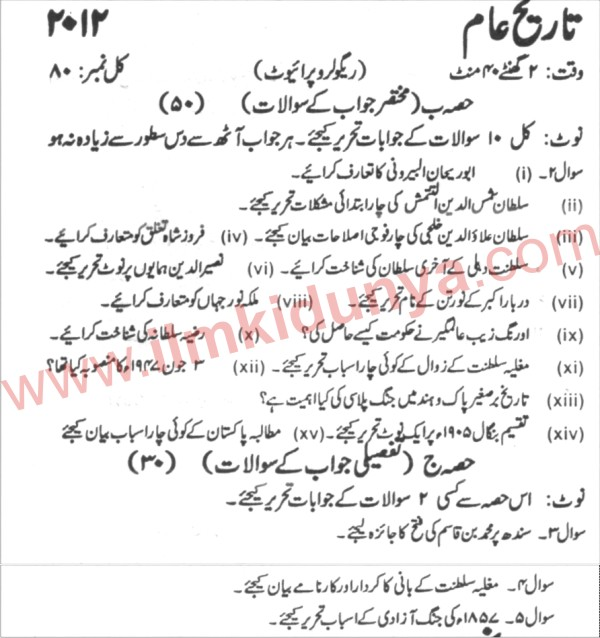 Karachi Board General History 1st Year Past Paper 2012