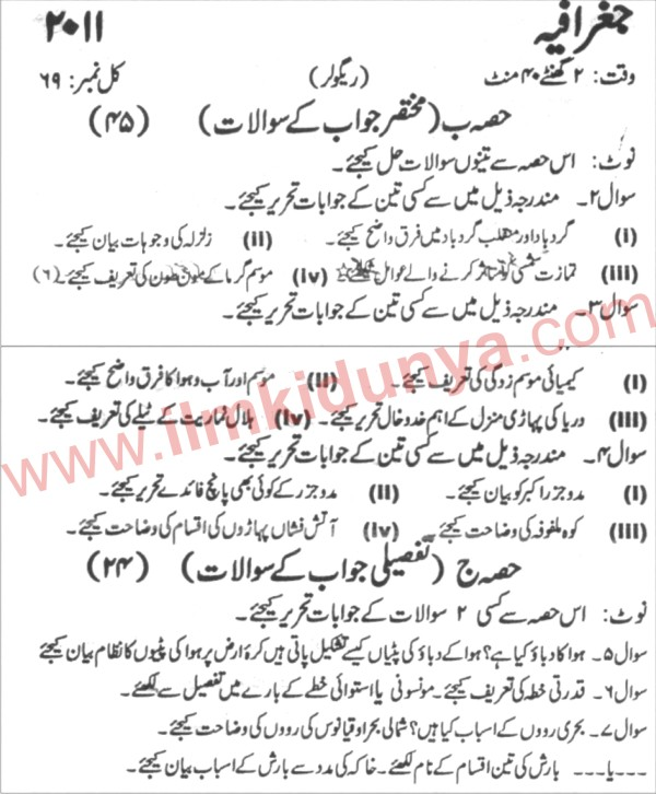 Karachi Board Geography 1st Year Past Paper 2011 Arts