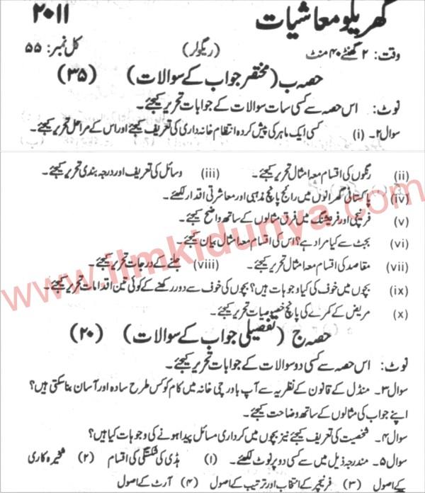 Karachi Board Home Economics 1st Year Past Paper 2011 Arts