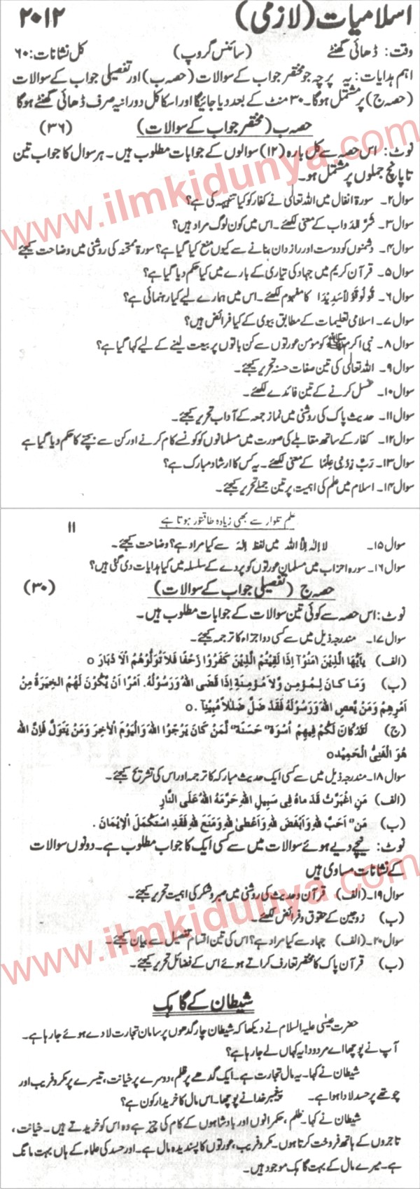 Karachi Board Islamiat 10th Class Past Paper 2012 Science