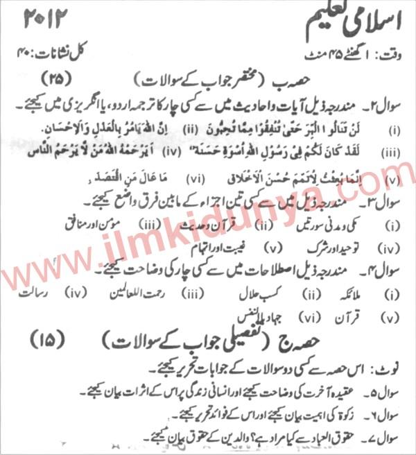 Karachi Board Islamiat 1st Year Past Paper 2012 Section B