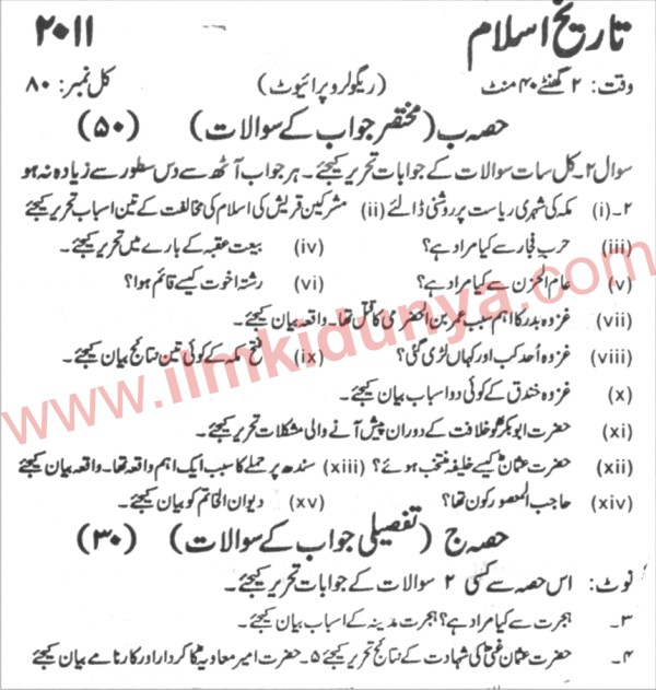 Karachi Board Islamic History 1st Year Past Paper 2011
