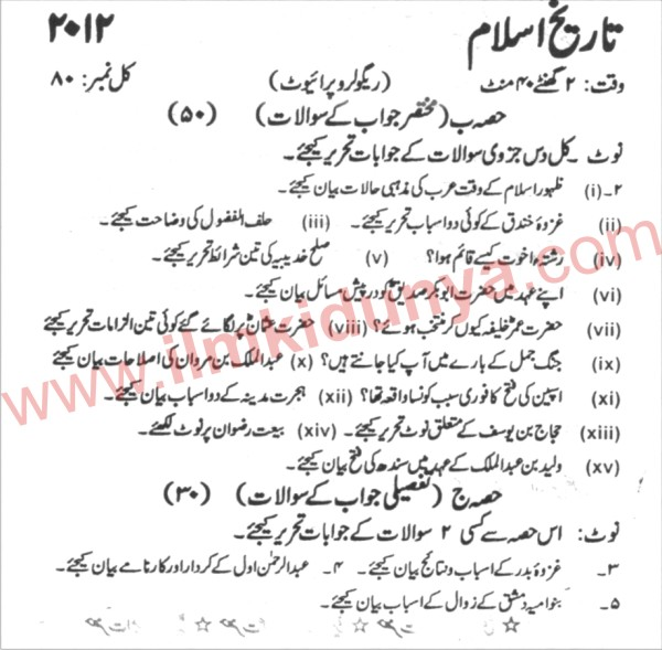 Karachi Board Islamic History 1st Year Past Paper 2012