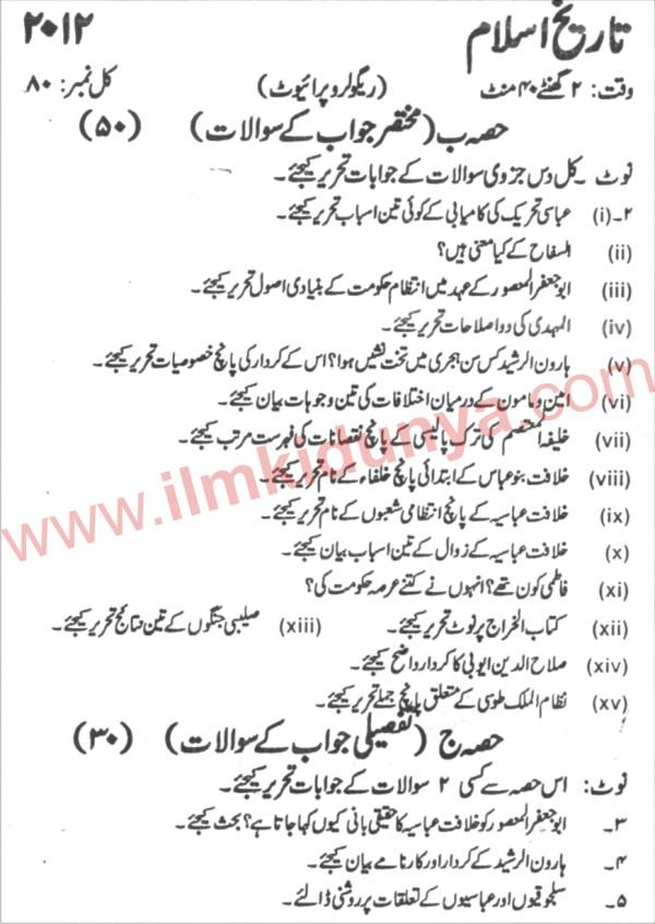 Karachi Board Islamic History Inter Part 2 Past Paper 2012