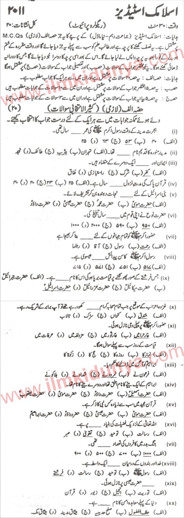 Karachi Board Islamic Studies 10th Class Past Paper 2011