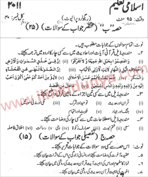 Karachi Board Islamic Studies 1st Year Past Paper 2011