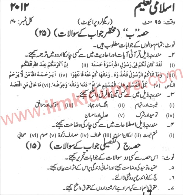 Karachi Board Islamic Studies 1st Year Past Paper 2012