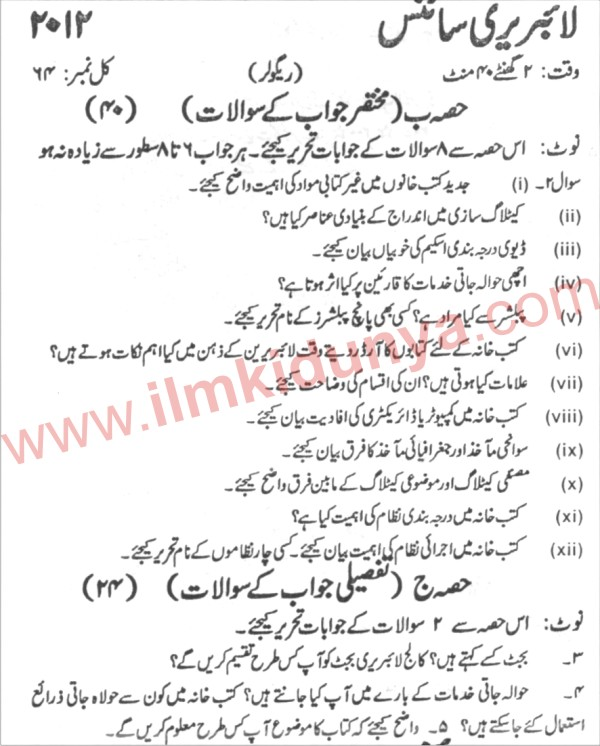 Karachi Board Library Science Inter Part 2 Past Paper 2012