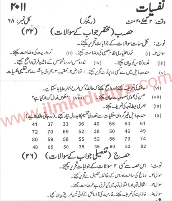 Karachi Board Psychology 1st Year Past Paper 2011 Arts