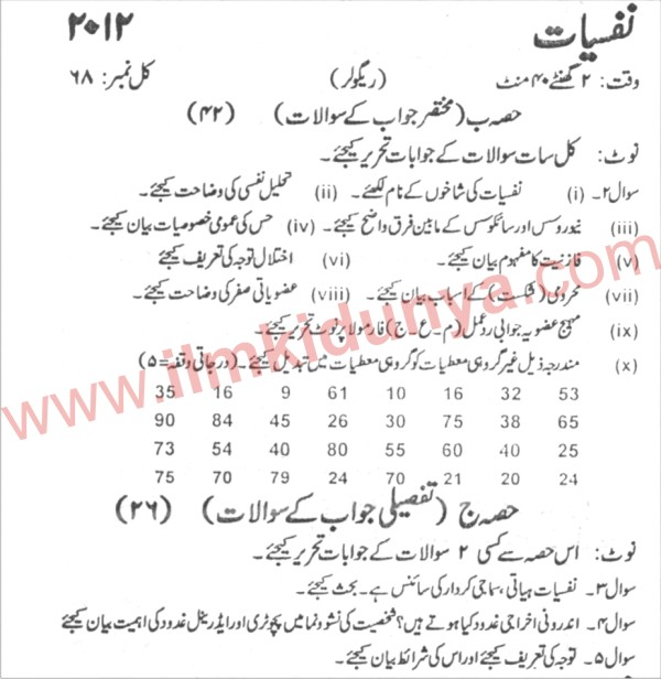 Karachi Board Psychology 1st Year Past Paper 2012 Arts