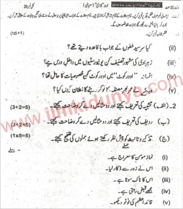 Sargodha Board Urdu Inter Part 1 Past Paper 2012 Objective