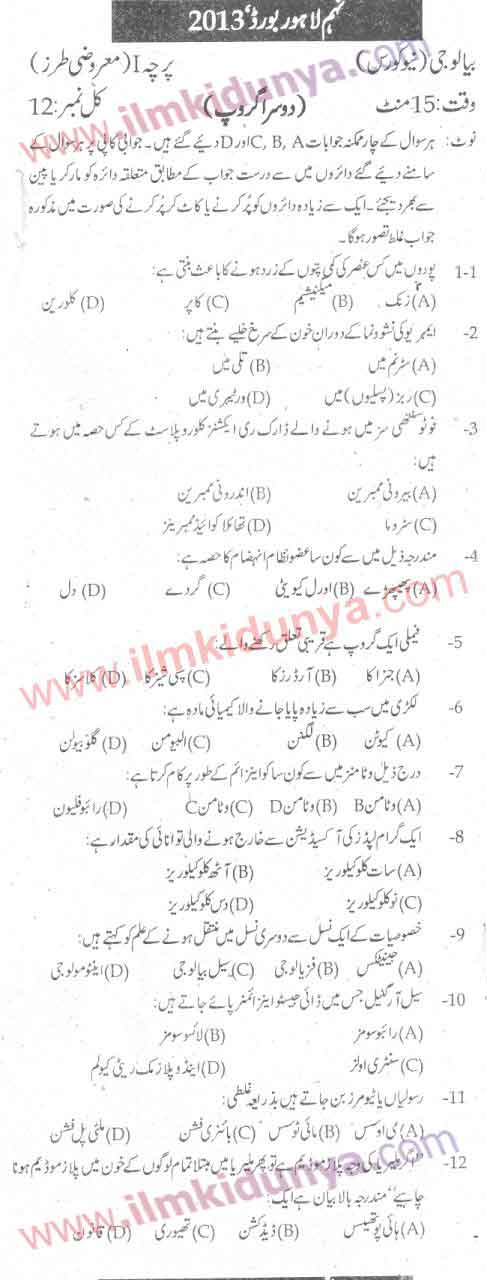 9th Class Biology 2013 Lahore Board Objective Group 2 Urdu