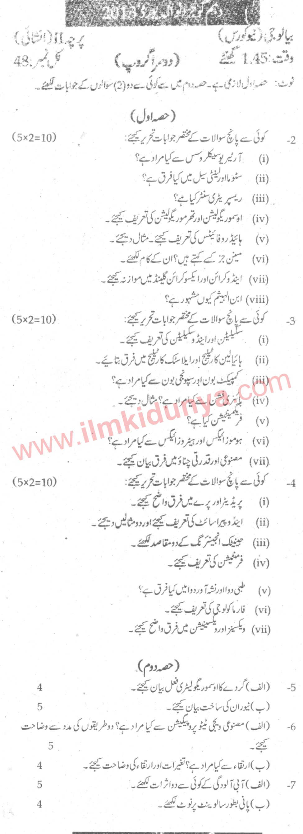 Past Papers 2013 Gujranwala Board 10th Class Biology