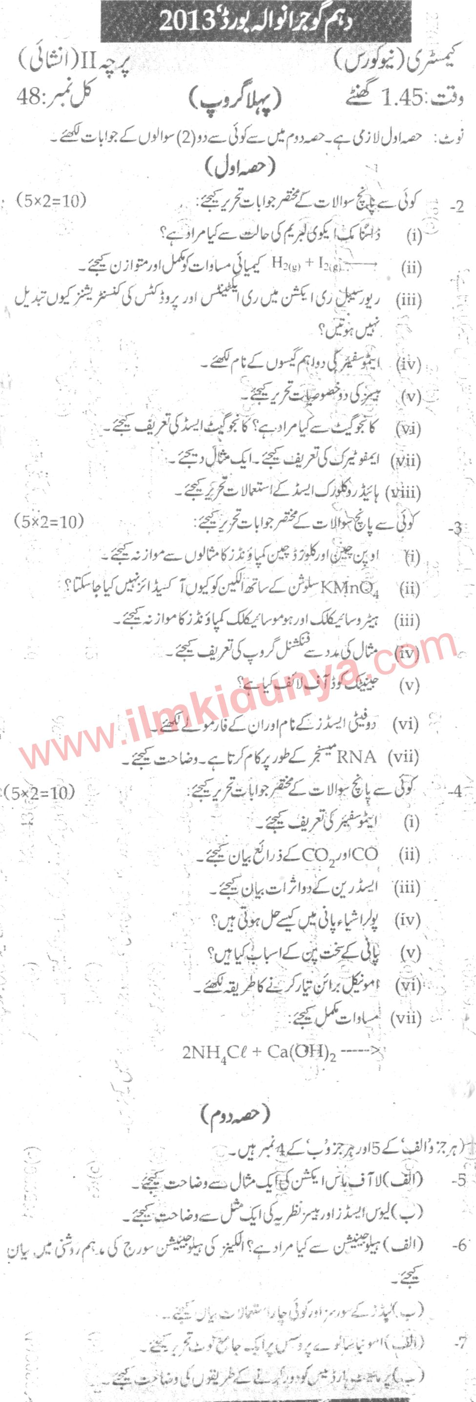 Past Papers 2013 Gujranwala Board 10th Class Chemistry