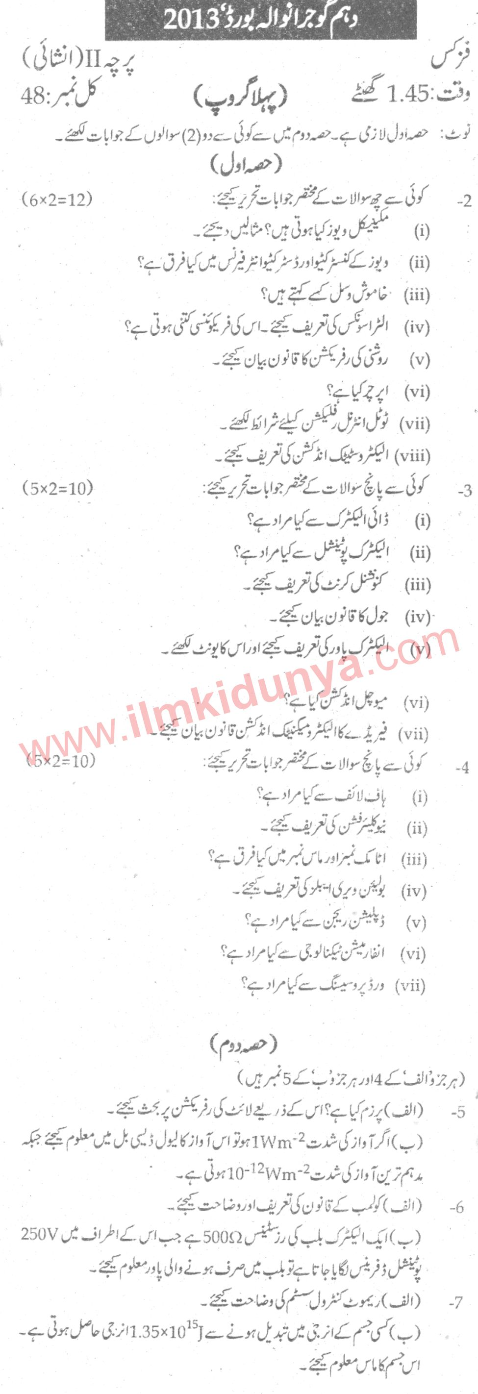 Past Papers 2013 Gujranwala Board 10th Class Physics