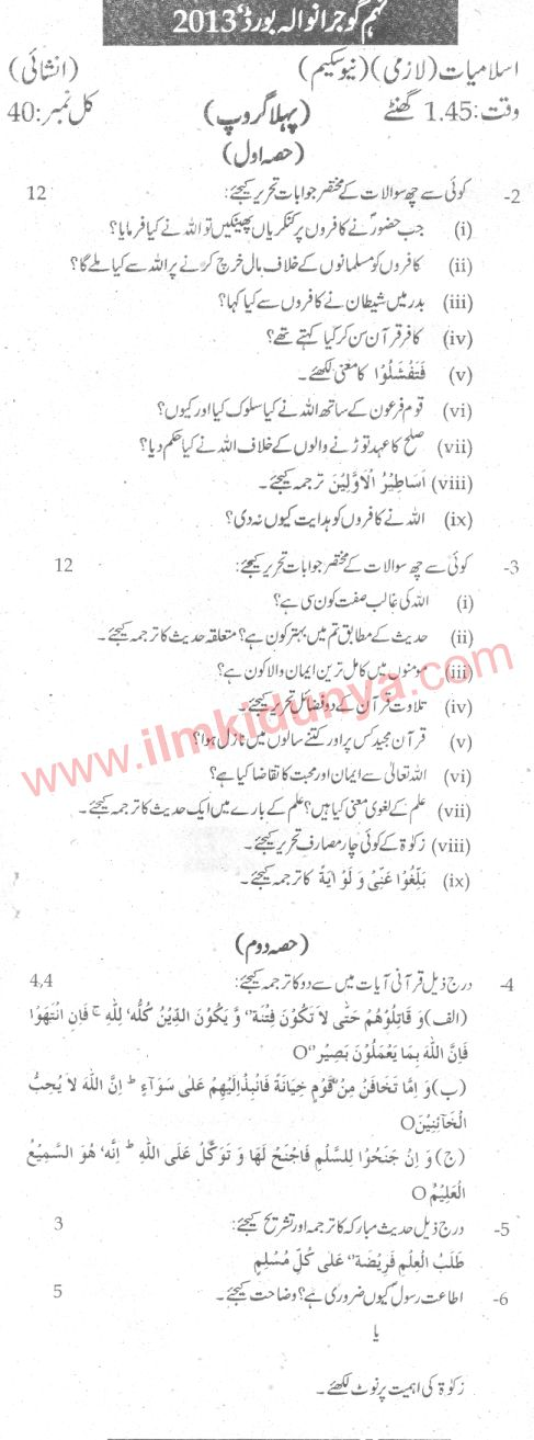 Past Papers 2013 Gujranwala Board 9th Class Islamiat