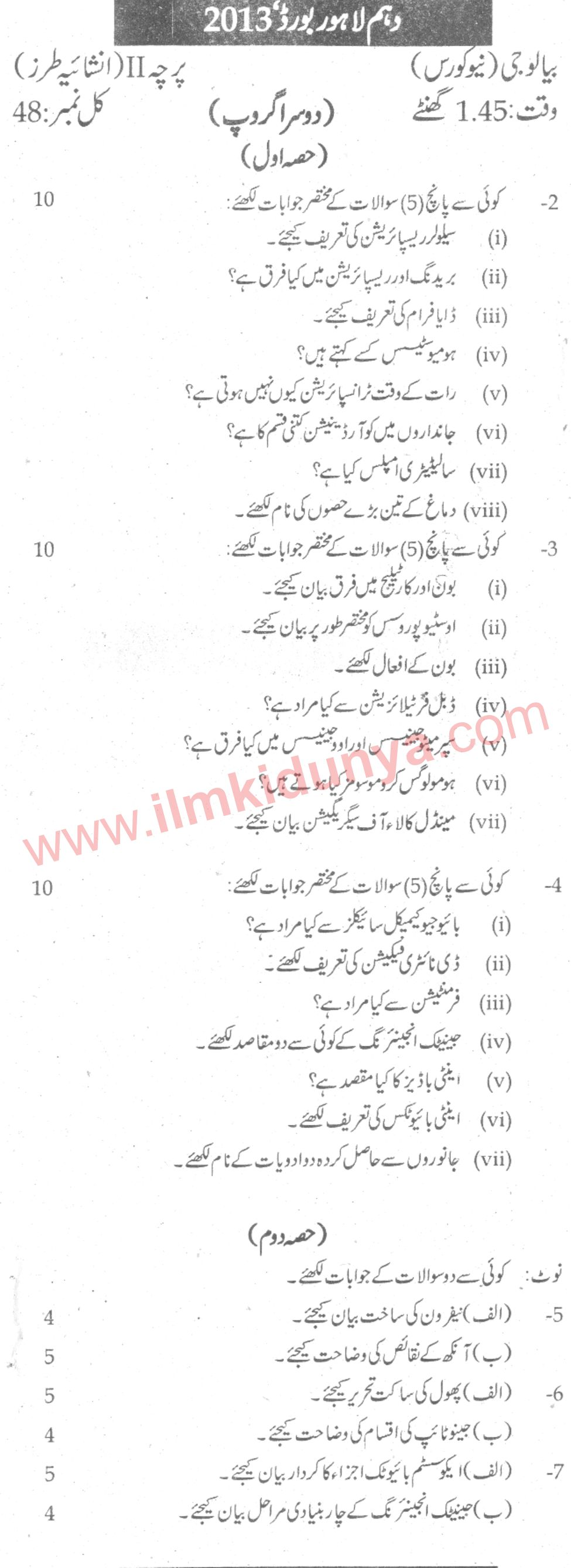 Past Papers 2013 Lahore Board 10th Class Biology