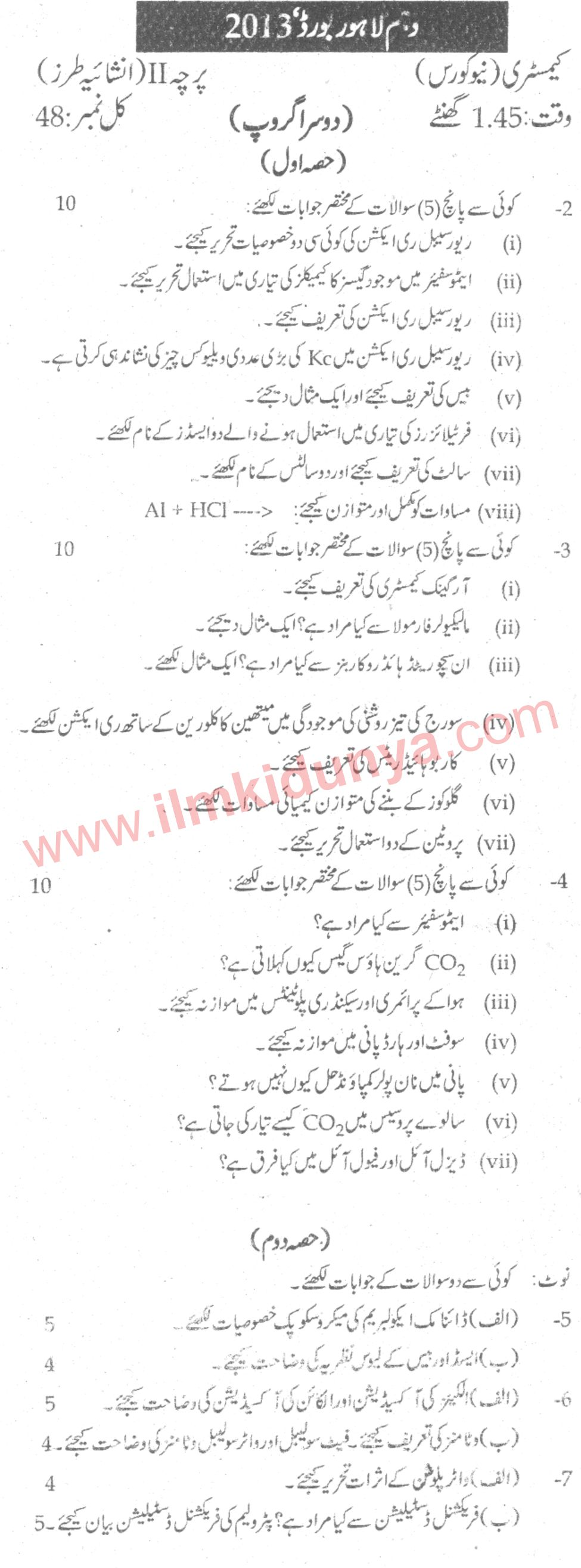 Past Papers 2013 Lahore Board 10th Class Chemistry