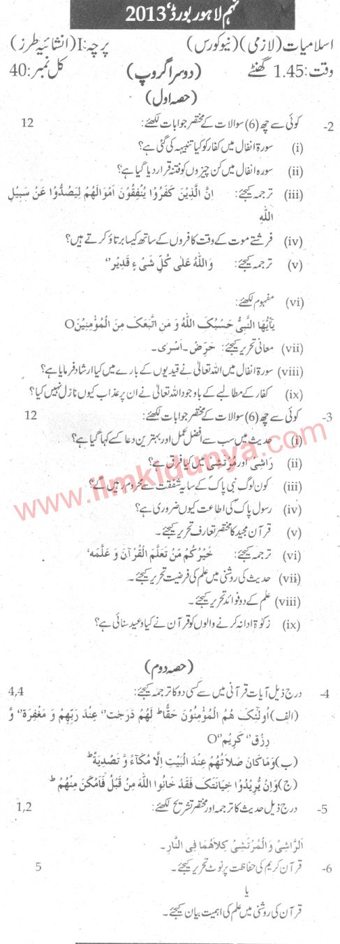 Past Papers 2013 Lahore Board 9th Class Islamiat
