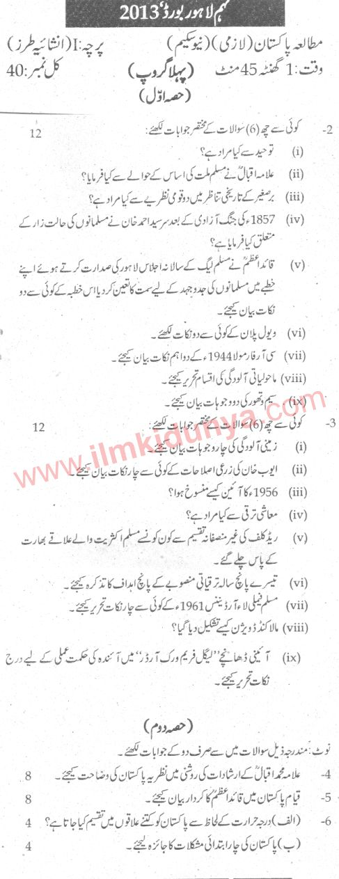 Past Papers 2013 Lahore Board 9th Class Pak Studies